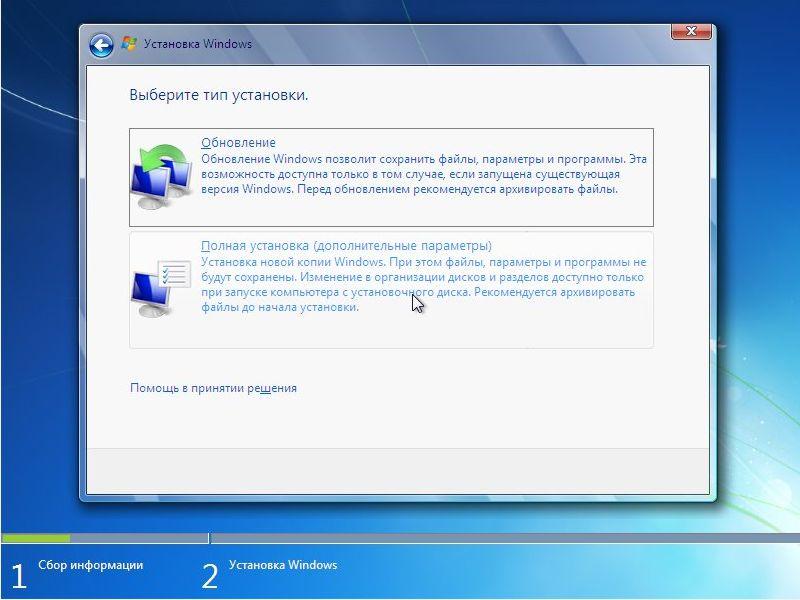установка windows 7-3