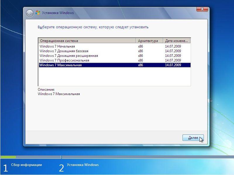 установка windows 7-4