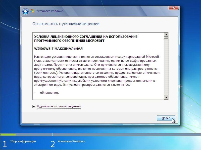 установка windows 7-5