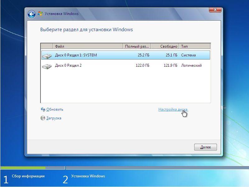 установка windows 7-6
