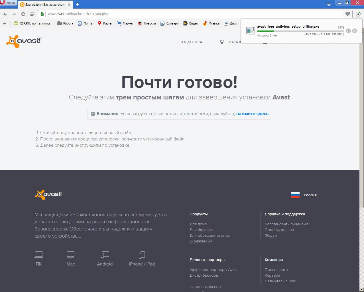 офлайн-установка-аваст-3
