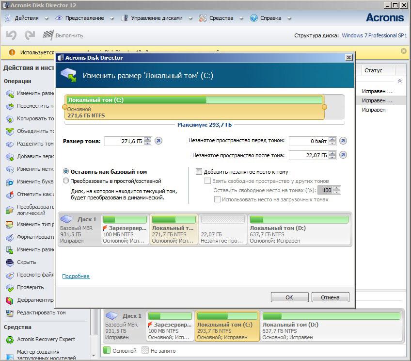 изменение-размера-раздела-при-помощи-Acronis(2)
